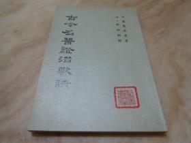 古今名醫證治歌訣---清˙ 郭誠勳 輯1978年