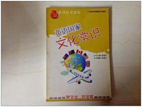 R139779 英语锦囊--新课标资源库--英语国家文化常识 (品新)(有库存)