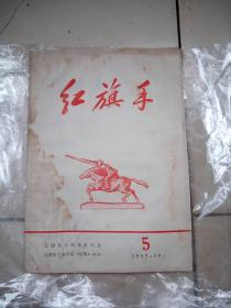 文革 紅旗手(5)