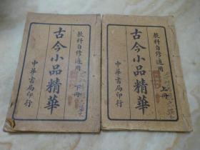 百年古董線裝書--古今小品精華 (線裝版 上-下集)中華書局1930出版刻錄方式等詳細信息見圖書