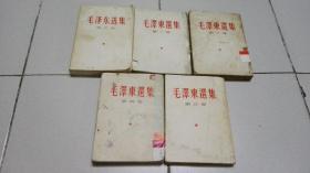 毛泽东选集.5册全