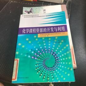 化学课程资源的开发与利用