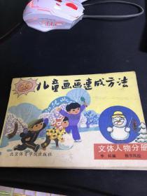 兒童畫畫速成方法 文體人物分冊