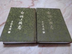 白話三國志 (精裝緞面 全二冊)河洛圖書1980年初版