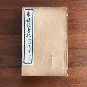 東塾讀書記(一函六冊全)