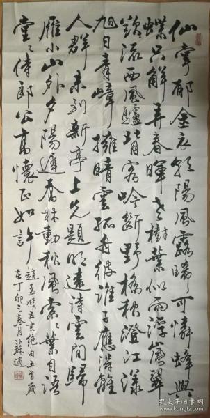 蘇適書法當代著名書法家中國書法家協會理事  店里作品均不保真保手繪