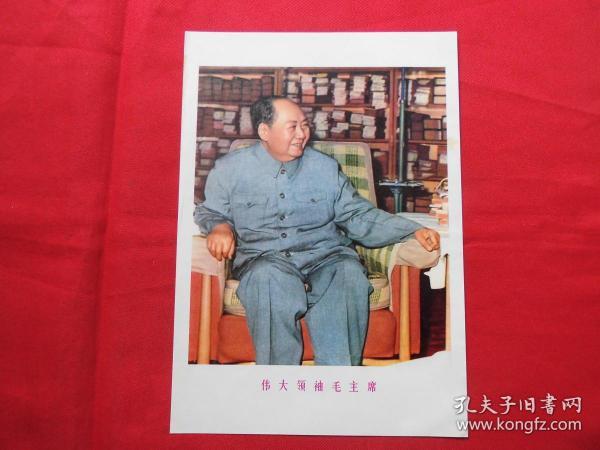 偉大領袖毛主席。年畫宣傳畫。【16】開