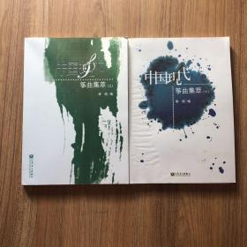 中国现代筝曲集萃 1 2 合售