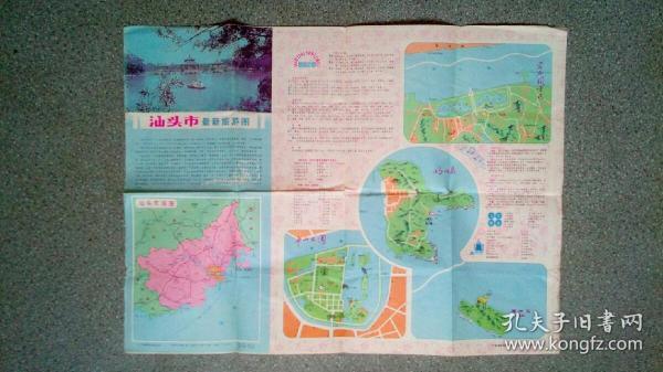 舊地圖-汕頭市旅游圖(1984年9月2版1印)4開8品