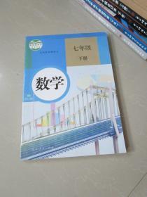 義務教育教科書 數學七年級下冊 彩色版 初中一年級課本(內無筆跡)