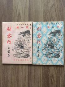 繁体港版金庸,梁羽生,温瑞安外 古龙武侠小说 剑客行 浪淘出版社 1975年8月出版
