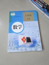 義務教育教科書 數學八年級下冊 彩色版 初中二年級課本(內無筆跡)