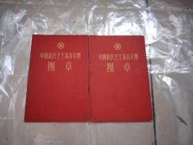 中國新民主主義青年團團章(館藏)2本