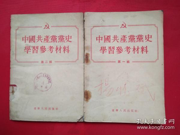 中國共產黨黨史學習參考資料.第一輯、第二輯2本合售