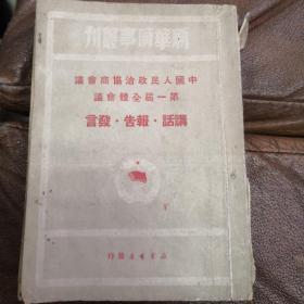 中國人民政治協商會議第一屆全體會議講話報告發言