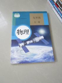 義務教育教科書 物理 九年級全一冊 彩色版 初中三年級課本(內無筆跡)