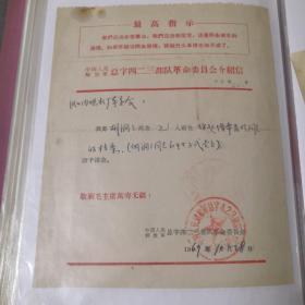 1969年中國人民解放軍總字四二三部隊革命委員會介紹信,介紹到漢口內燃機廠革委會