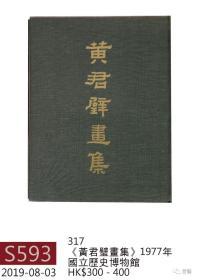黃君璧畫集