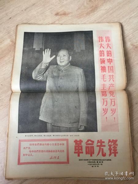 文革小報《革命先鋒》第1-23號(缺21號)共22期
