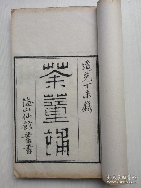 海山仙館精刻《酒顛補》三卷《茶董補》二卷,二種合一冊全,道光原刻