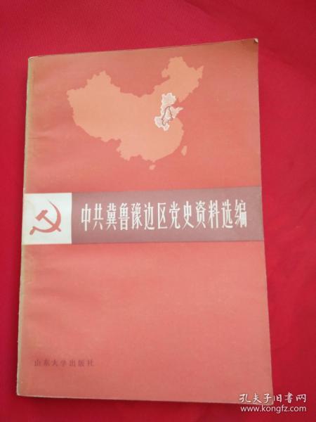 中共冀魯豫邊區黨史資料選編.第一輯