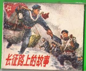長征路上的故事-浙江版精品文革連環畫 繪畫精美