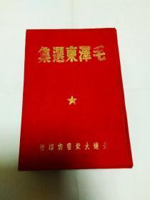 毛澤東選集(內頁有批注)(急用錢!)