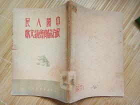 中國人民政治協商會議文獻(包郵)