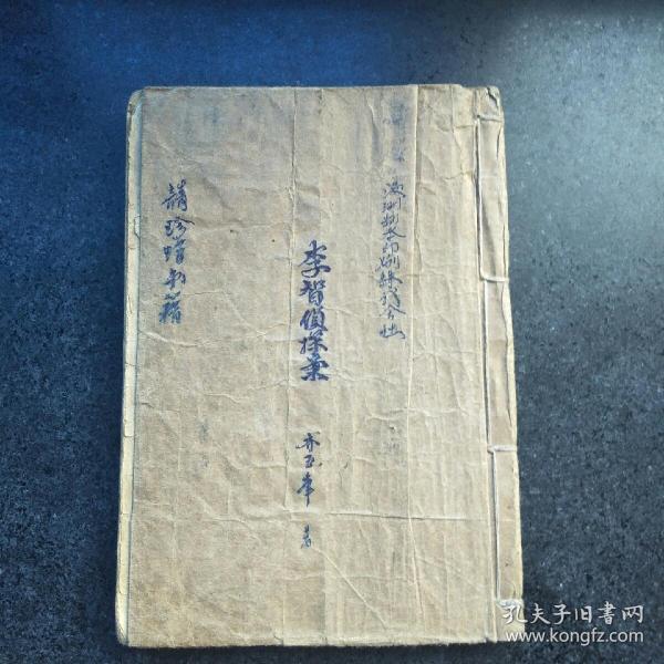 民國原版 李智偵探案-蹇廬-國民圖書株式會社