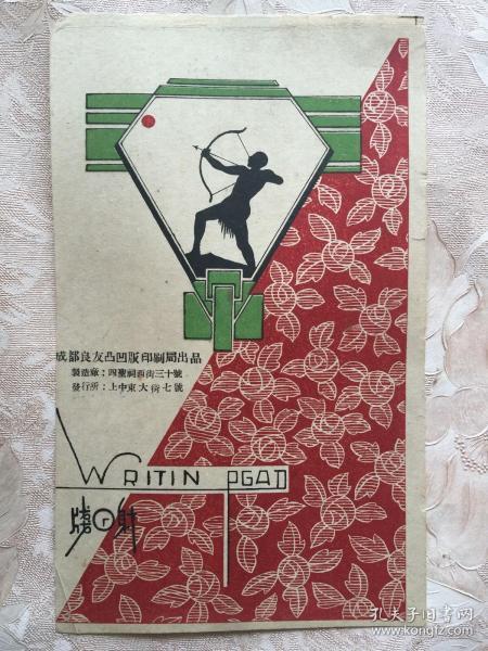 抗戰時期成都出版商標廣告一張