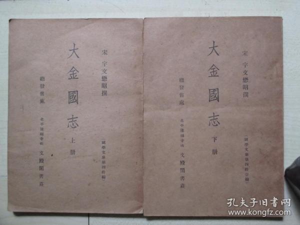 民國文殿閣書莊32開:大金國志  2冊全