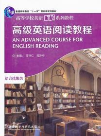 高级英语阅读教程(语言技能类)