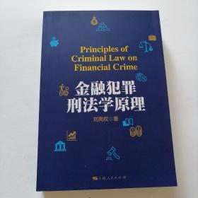金融犯罪刑法学原理(内有褶皱)