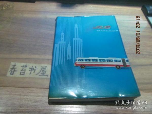 老筆記本---天津