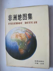 非洲地图集..
