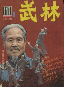 武林 1986.1