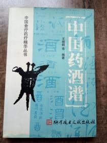 中國藥酒譜