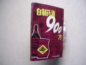 自制藥酒900方