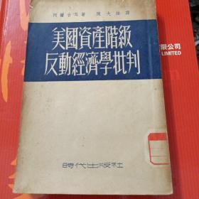 美國資產階級反動經濟學批判?(1952年印3000冊)內品好