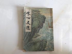仿古書店 1936年初版 《冰心文選》