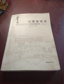 創建魯班獎工程實施指南(修訂版)