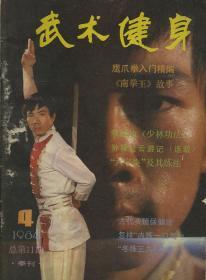 武術健身 1984.4