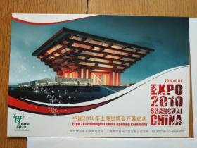 上海世博會明信片 信封