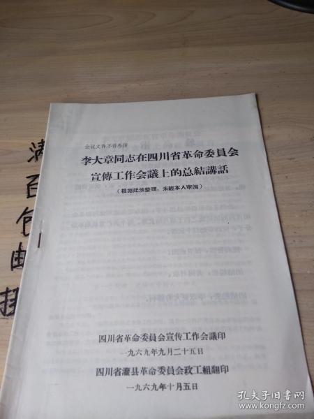 李大章同志在四川省革命委員會宣傳工作會議上的總結講話