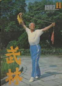 武林 1983.11