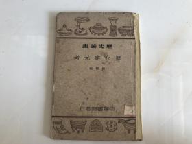 歷代建元考——歷史叢書(1941年初版)