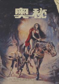 奧秘 1986.11
