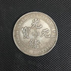 廣東省造光緒元寶庫平七錢三分銀元