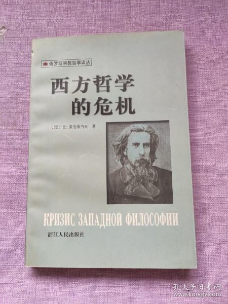 俄罗斯宗教哲学译丛-西方哲学的危机