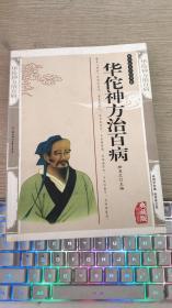 華佗神方治百病——傳統文化經典